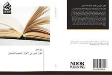 Buchcover von القول المبين في الأحوال الشخصية للمسلمين