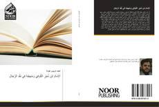 Bookcover of الإِمامُ ابْن نُمَيْرٍ الكُوفيّ وَمَنهجُهُ في نَقْدِ الرِّجَالِ