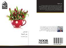 Bookcover of سِفر الحديقة