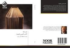 Portada del libro de الأدب العربي الحديث