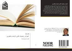 Bookcover of الجزائر وتحديات القرن الواحد والعشرين