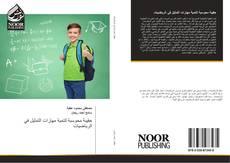 Bookcover of حقيبة محوسبة لتنمية مهارات التمثيل في الرياضيات