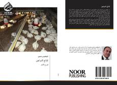Bookcover of إنتاج الدواجن