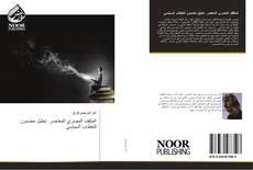 Capa do livro de المثقف المصري المعاصر. تحليل مضمون للخطاب السياسي