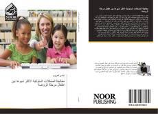 Bookcover of معالجة المشكلات السلوكية الاكثر شيوعا بين اطفال مرحلة الروضة