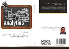 Bookcover of دروس في استخدام برنامج الحزم الاحصائية في العلوم الاجتماعية SPSS 23.0