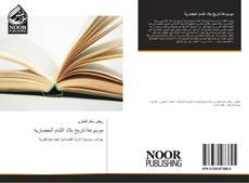 موسوعة تاريخ بلاد الشام الحضارية kitap kapağı