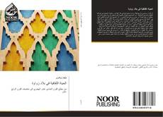 Bookcover of الحياة الثقافية في بلاد زواوة