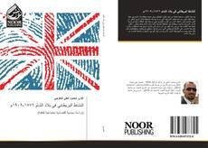 Bookcover of النشاط البريطاني في بلاد الشام ١٨٧٦-١٩٠٩م