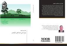 Bookcover of بحوث في علم النفس المعاصر