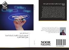 Bookcover of التوجهات الدولية والإقليمية والوطنية لحماية حقوق الملكية الفكرية
