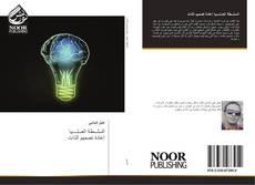 Bookcover of السلـــطة العــلــــيا إعادة تصميم الذات