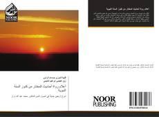 Bookcover of أعلام رواة أحاديث المختار من كنوز السنة النبوية