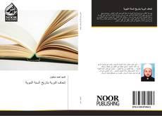 Bookcover of إتحاف البرية بتاريخ السنة النبوية