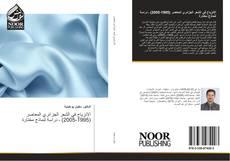 Bookcover of الانزياح في الشعر الجزائري المعاصر (1995-2005) ـ دراسة لنماذج مختارة