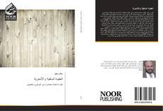 Bookcover of العقيدة السلفية والأشعرية