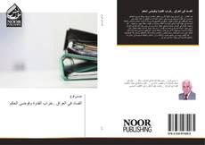 Bookcover of الفساد في العراق ..خراب القدوة وفوضى الحكم
