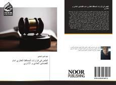 Bookcover of الطعن في قرارات المحافظ العقاري امام القضائين العادي و الاداري