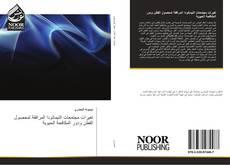 Bookcover of تغيرات مجتمعات النيماتودا المرافقة لمحصول القطن ودور المكافحة الحيوية