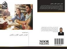 Portada del libro de الجزائر والصين: التقارب والتعاون