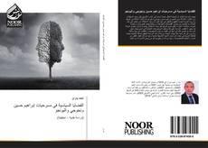 Portada del libro de القضايا السياسية في مسرحيات إبراهيم حسين ونجوجي واثيونجو