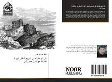 Buchcover von الزنا وعقوبته في تشريع أسفار التوراة مقارنة مع قانون حمورابي