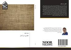Bookcover of عبقري من لبنان
