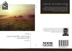 Bookcover of المبدع إذا أبدع _ مقالت في حب الرسول _ الثورة من قبل ومن بعد