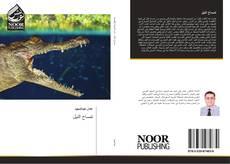 Bookcover of تمساح النيل