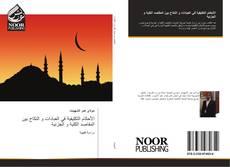 Bookcover of الأحكام التكليفية في العبادات و النكاح بين المقاصد الكلية و الجزئية