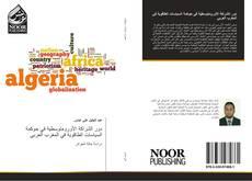Обложка دور الشراكة الأورومتوسطية في حوكمة السياسات الطاقوية في المغرب العربي
