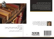 Bookcover of تحليل دلالي لقصيدة المنفرجة لأبي الفضل النحوي