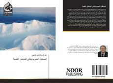 Bookcover of المستقبل الجيوبوليتيكي للمناطق القطبية