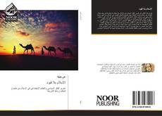Bookcover of الإسلام بلا قيود