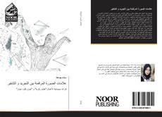 Bookcover of علامات الصورة المرقمنة بين التجريد و التشفير