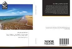 Bookcover of النظم البيئية ومشكلاتها في محافظة دمياط