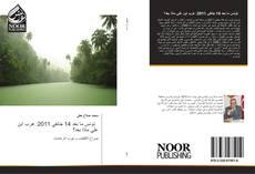 Bookcover of   تونس ما بعد 14 جانفي 2011: هرب ابن علي ماذا بعد؟
