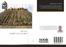 Bookcover of خنادق وأسوار وأبواب وقلاع حلب