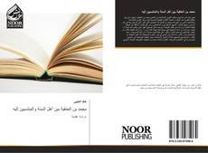 محمد بن الحنفية بين أهل السنة والمنتسبين إليه的封面