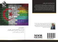 Bookcover of قراءة نوعية للمسكن التراثي بالجزائر