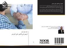 Bookcover of الوجيز في التأمين على المرض