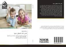 Bookcover of قياس ذكاء المعاقين سمعيا