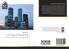 Bookcover of قضايا اندماج المصارف في ظل الأزمات