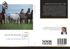 Bookcover of توظيف أدب الطفل فى تعليم اللغة العربية لغير الناطقين بها