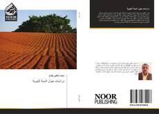 Bookcover of دراسات حول السنة النبوية