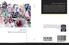 Bookcover of الجواهر النفيسة في شرح الدرة المنيفة