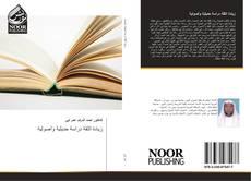 Bookcover of زيادة الثقة دراسة حديثية وأصولية