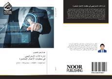 Bookcover of إدارة الأداء الإستراتيجي في منظمات الأعمال المعاصرة
