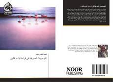 Bookcover of التوجيهات الصرفية في قراءة الإمام قالون
