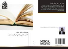 Bookcover of التعليم التقني والتقانى الواقع والمأمول
